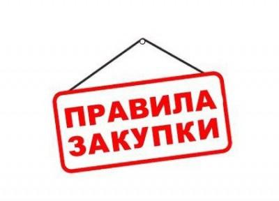 Упрощена процедура закупок недропользователей во время чрезвычайного положения