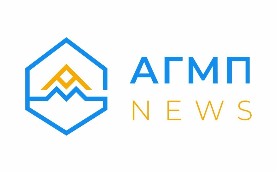 АГМП запустила портал ГМК Казахстана