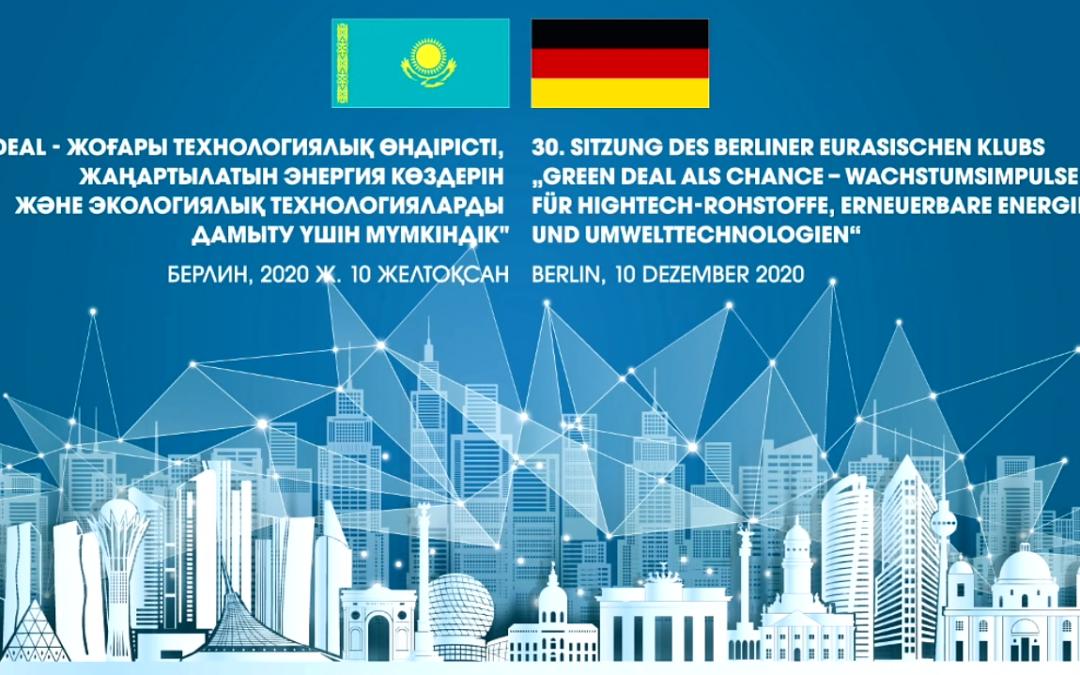 Казахстан – Германия: на пути к «зеленой» экономике